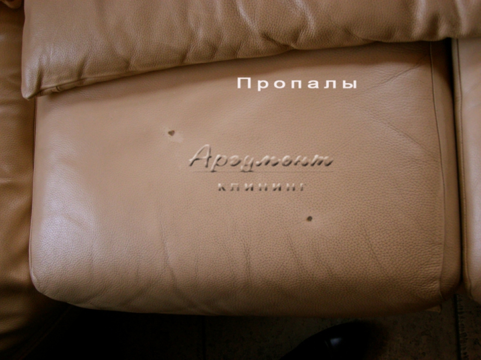 Реставрация кожаной мебели Днепропетровск